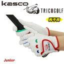キャスコ トリコゴルフ グローブ ジュニア用(両手)Kasco TRICOGOLF Junior SF-1615JW あす楽