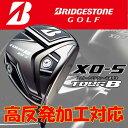 【高反発加工対応】ブリヂストンゴルフ【BRIDGESTONE GOLF】TourB XD-5ドライバーTour AD TX1-6オリジナルカーボンシャフト【日本正規品】