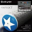 エリートグリップ Y360シームレスシリーズY360°s XT グリップ