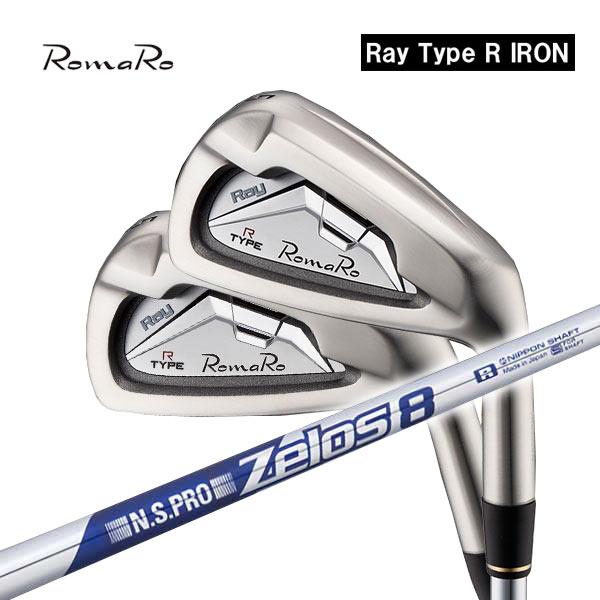 【特注カスタムクラブ・単品】ロマロ RomaroRay Type R アイアン 2017年モデルN.S.PRO ゼロス8シャフト#4,Aw  ゴルファーを裏切らない飛び、操作性、そして打感