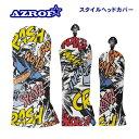アズロフ ヘッドカバー DR用・FW用・UT用AZROF コミックレッド/03 ※単品販売となります