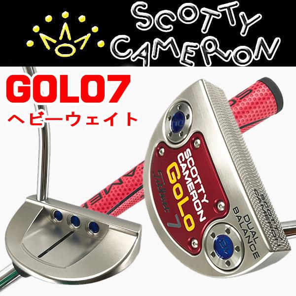 スコッティキャメロンセレクト ゴーロー7 デュアルバランスパター ヘビーウェイト ブルー仕上げSELECT GOLO7 DUAL BALANCE2014年モデル 日本正規品  第一ゴルフ オリジナル