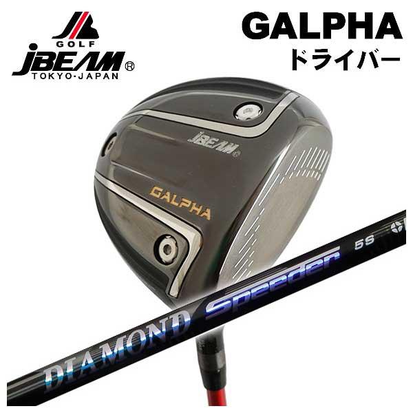 【特注カスタムクラブ】J-BEAMGALPHAドライバー藤倉(Fujikura フジクラ)ジュエルライン(JEWEL LINE)ダイヤモンド スピーダー(DIAMOND Speeder)  驚異の飛距離とやさしさを手に入れた新作ドライバー。旨い