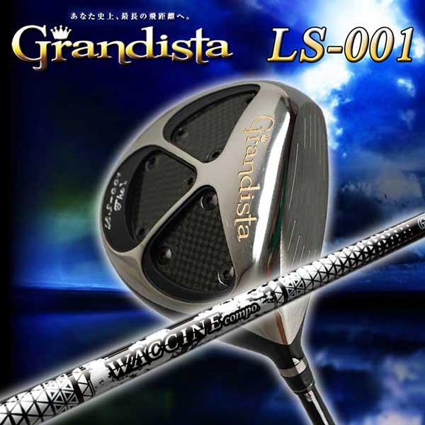 【特注カスタムクラブ】グランディスタ(Grandista)LS-001ドライバーワクチンコンポ WACCINE compoGR450V シャフト  【飛距離・美しさ・やさしさ】を兼ね備えた強弾道ドライバー