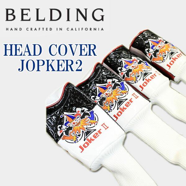 ベルディング ヘッドカバー セット4P ジョーカーBELDING JOKER2 4P HBHC-000009  BELDING JOKER2 4P 送料無料