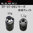 カムイ TP-07、TP-09 シリーズ 六角 ウェイト1個(7.5g・10g) KAMUI あす楽 ネコポス対応