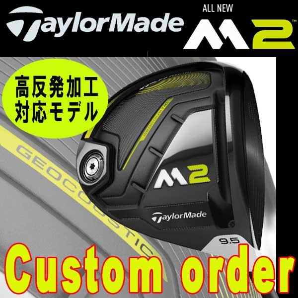 【特注カスタムクラブ】テーラーメイド TaylorMade M2 ドライバーグラファイトデザイン ツアーAD TPシャフト日本正規品 送料無料【高反発加工対応】  高弾道・低スピンで大きな飛距離を提供するMシリーズに、 大きなスイートエリアによる寛容性をあわせ持ったドライバー。送料無料