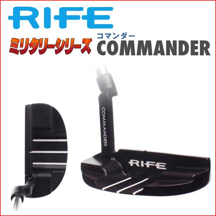 RIFE【ライフ】ミリタリーシリーズ コマンダー パターMilitary Series COMMANDER・ミッドマレットタイプ  ボールの転がりを探求し続けるRIFE
