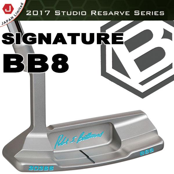 ベティナルディ(BETTINARDI) スタジオリザーブシリーズ シグネチャー BB8 パター STUDIO RESERVE  数量限定300本ワンピースミルド