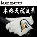 キャスコ 手袋 本格天然皮革 ゴルフグローブ TK-320Kasco パッケージなし アウトレット セール5枚同時ご購入でネコポス送料無料 あす楽
