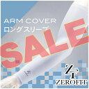 【特価!】 イオンスポーツ ゼロフィットアームカバー ロングスリーブZEROFIT ARM COVE...