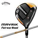 【大特価】キャロウェイ(Callaway) MAVRIK マーベリック フェアウェイウッドDiamana50 for Callawayカーボンシャフト日本正規品 Callaway/MAVRIK/右打ち用