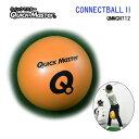 【練習器具】ヤマニ クイックマスター コネクトボール2 ツアープロコーチ 内藤雄士監修 CONNECT BALL QMMGNT12 あす楽