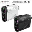 ショットナビ レーザースナイパー X1 Fit2Shot Navi Laser Sniper X1 Fit2レーザー距離計測器 GPS ゴルフ あす楽