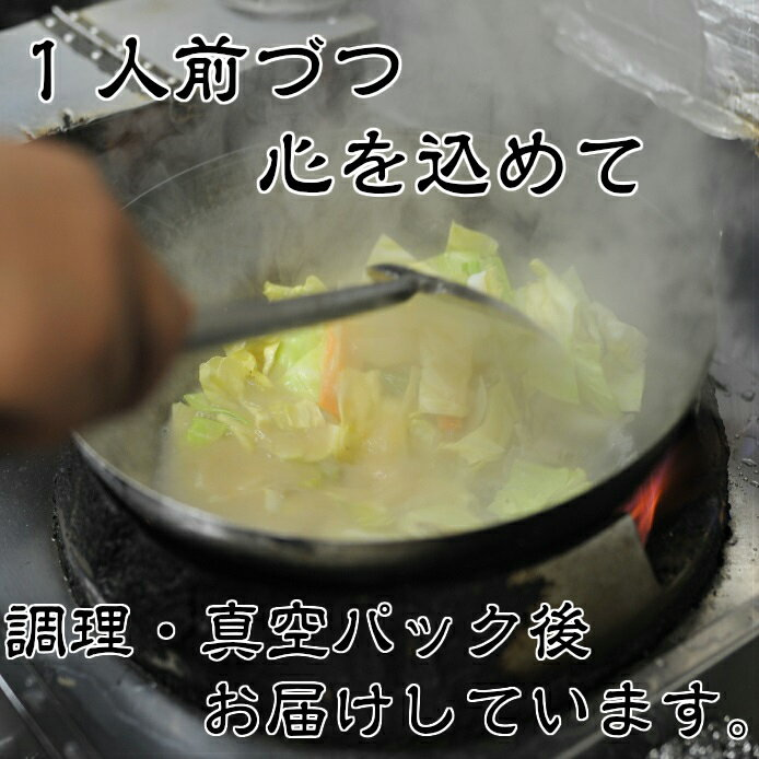 あんかけチャンポン1人前 大貫本店 創業大正元...の紹介画像2