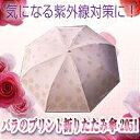 バラのオパール箔プリントがさりげなく印象的な日傘【送料無料】晴雨兼用 バラのプリント折りたたみ傘(2051)(裏代官山市場)