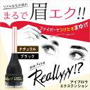 【おはよう日本で紹介】まちかど情報室 Reallyyy リアリー アイブロウ[ブラック/ナ