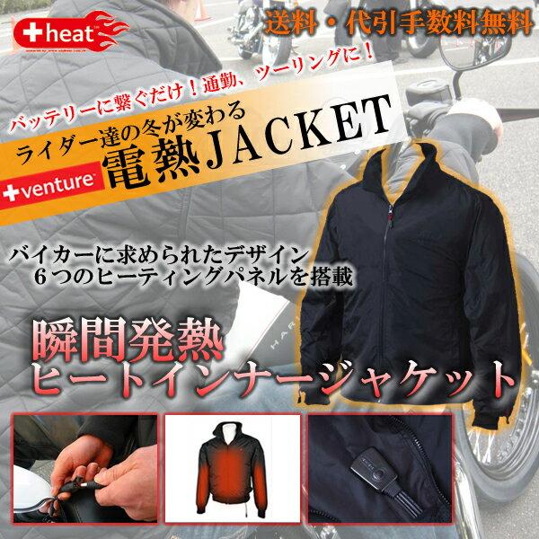 ヒートインナージャケット を着て 「これは 温かい!」 ハーレー