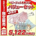 ベビーフット フットケア バリューセット 60分 送料無料 ...