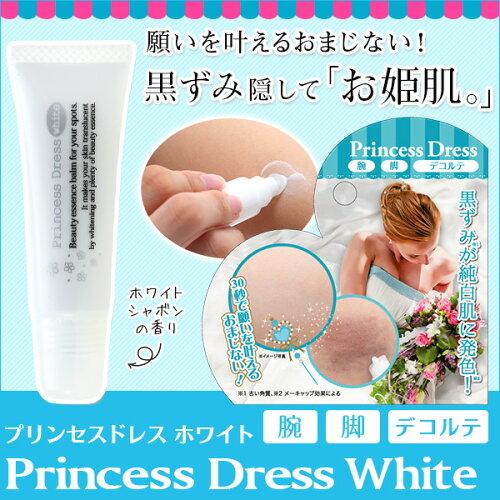 プリンセスドレス ホワイト