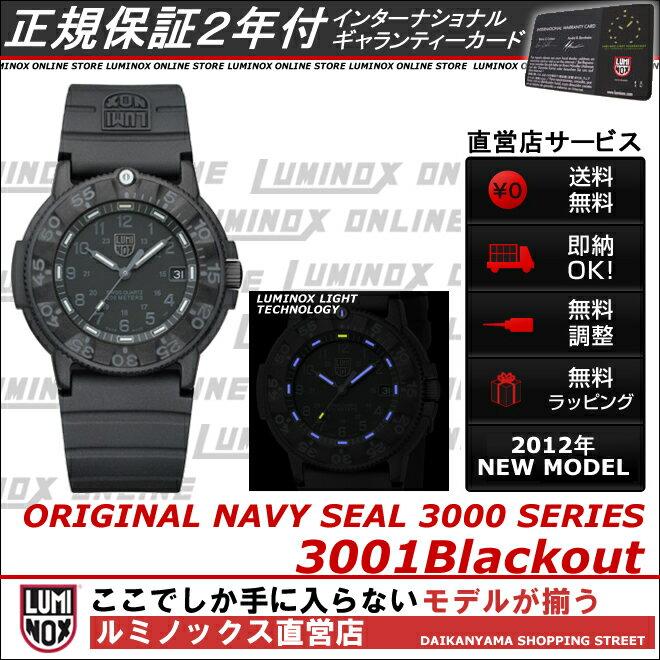 オリジナル ネイビー シール 3000 シリーズ Ref.3001 ブラックアウト