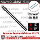 ルミノックス ベルト 交換【送料無料】LUMINOX Regimental Straps ナイロンベルト ストライプ WHITE/白[ルミノックス直営店][日本正規品][T25][NATO][23mm][替えベルト][3050][3080][3150][3180]