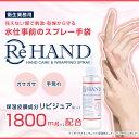 Re:HAND[リハンド/ハンドケア&ラッピングスプレー/ピュアプルウォーターのリピジュア配合][全身にも使用可][リピジュア][母の日ギフトに]