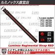 ルミノックス ベルト 交換【送料無料】LUMINOX Regimental Straps ナイロンベルト ストライプ RED/赤[ルミノックス直営店][日本正規品][T25][NATO][23mm][替えベルト][3050][3150][3080][3180]