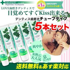 歯磨き粉 デンティスシリーズ まとめ買い オーラルケア チューブ