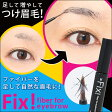 Fix! Fiber for eyebrow 自宅で マユエク 短いまゆ 部分ぬけまゆ 薄まゆ 眉毛 まゆ毛 マロ眉 まゆ毛専用 リベルタ 10P27May16