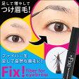Fix! Fiber for eyebrow 自宅で マユエク 短いまゆ 部分ぬけまゆ 薄まゆ 眉毛 まゆ毛 マロ眉 まゆ毛専用 リベルタ