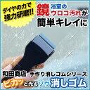 和田商店 ピカッと光るゾウ消しゴム[あす楽]バス 洗面の鏡 ...
