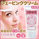 顔のうぶ毛をケアしてワントーン明るい陶器肌♪ビキニラインなど全身にも使える、女性のための洗い流さないシェービングクリーム!