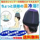 ケアナチュラル 頭の上に湯をためて毛穴を開かせる帽子【送料無...