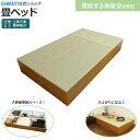 【機械すき和紙表を採用した畳ベッド】たたみベッド/ユニット畳...