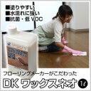 大建工業 床用ワックス DKワックスネオ(1L) 【フローリング用 フロアー用ワックス フローリングワックス 掃除 道具 床掃除】