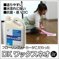 大建工業 床用ワックス DKワックスネオ(2L) 【フローリング用 フロアー用ワックス フ…...:daiken-shop:10000027