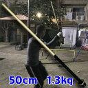 鉄バット【室内練習サイズ用トレーニングバット】全長50cm 重量1.3kg 金属バット