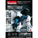 マキタ 18V充電式ポータブルバンドソー PB181DRFX