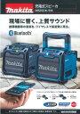 マキタ 充電式スピーカ 黒 MR200B 本体 Bluetooth対応 【対応バッテリ 10.8V/14.4V/18V/AC100V】(バッテリ・充電器別売り)