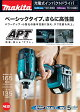大吉屋オリジナル マキタ 14.4V充電式インパクトドライバ【最新】 ライム TD138DRFXL バッテリ(3.0Ah)1個 充電器1個 ケース付き