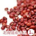 小豆 1kg あずき 送料無料 北海道産 国産 1キロ