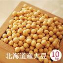大豆 10kg とよまさり ユキホマレ 北海道産 大粒大豆 国産 白目大豆 あす楽 業務用 送料無