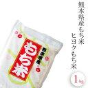 送料無料 新米 もち米 1k 九州 熊本県産 ヒヨ