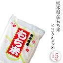 もち米 15k 九州 熊本県産 ヒヨクもち米 28