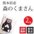 新米 27年 熊本県のお米 にこまる 2kg くまモン 送料無料 白米 精米 通販 御歳暮 内祝い 出産祝い 結婚祝い ギフト