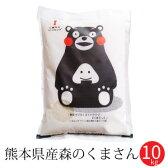 送料無料 27年 熊本県のお米 森のくまさん 10kg くまモン 白米 精米 通販 御歳暮 内祝い 出産祝い 結婚祝い ギフト