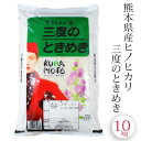 三度のときめき 10kg ひのひかり 熊本のお米 送料無料 ...