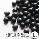 黒豆 1kg 北海道産 光黒 29年産 国産 黒大豆 送料無料 メール便 圧力鍋で簡単煮豆 レシピ