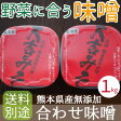 味噌 無添加 手作り 合わせ味噌 1kg(500gx2) 熊本県産 減塩 大吉味噌 天然醸造 みそ miso 送料無料 あす楽 ギフト 味噌汁 豚汁 ナス レシピ 具 作り方